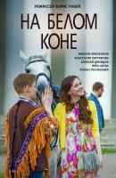 Смотреть фильм На белом коне онлайн на Кинопод бесплатно