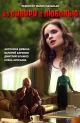 Смотреть фильм Из Сибири с любовью онлайн на Кинопод бесплатно