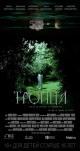 Смотреть фильм Троица онлайн на Кинопод бесплатно