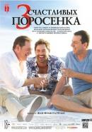 Смотреть фильм 3 счастливых поросенка онлайн на Кинопод бесплатно