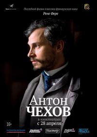 Смотреть Антон Чехов онлайн на Кинопод бесплатно