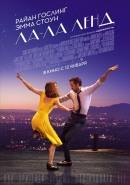 Смотреть фильм Ла-Ла Ленд онлайн на Кинопод бесплатно