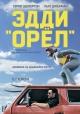 Смотреть фильм Эдди «Орел» онлайн на Кинопод бесплатно