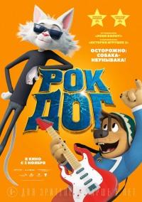 Смотреть Рок Дог онлайн на Кинопод бесплатно