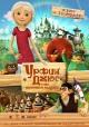 Смотреть фильм Урфин Джюс и его деревянные солдаты онлайн на Кинопод бесплатно