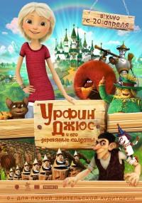 Смотреть Урфин Джюс и его деревянные солдаты онлайн на Кинопод бесплатно