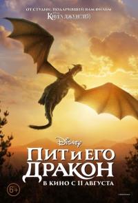 Смотреть Пит и его дракон онлайн на Кинопод бесплатно