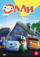 Смотреть фильм Олли: Веселый грузовичок онлайн на Кинопод бесплатно