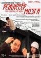 Смотреть фильм Режиссёр мозга онлайн на Кинопод бесплатно