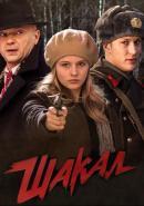 Смотреть фильм Шакал онлайн на Кинопод бесплатно