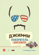 Смотреть фильм Джимми – покоритель Америки онлайн на Кинопод бесплатно