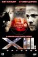 Смотреть фильм XIII: Заговор онлайн на Кинопод бесплатно