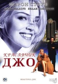 Смотреть Красавчик Джо онлайн на Кинопод бесплатно