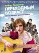 Смотреть фильм Переходный возраст онлайн на Кинопод бесплатно