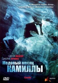 Смотреть Медовый месяц Камиллы онлайн на Кинопод бесплатно