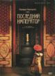 Смотреть фильм Последний император онлайн на Кинопод бесплатно