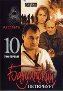Смотреть фильм Бандитский Петербург 10: Расплата онлайн на Кинопод бесплатно