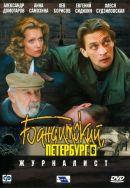 Смотреть фильм Бандитский Петербург 6: Журналист онлайн на Кинопод бесплатно