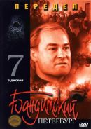 Смотреть фильм Бандитский Петербург 7: Передел онлайн на Кинопод бесплатно