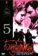 Смотреть фильм Бандитский Петербург 5: Опер онлайн на Кинопод бесплатно