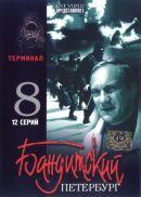 Смотреть фильм Бандитский Петербург 8: Терминал онлайн на Кинопод бесплатно