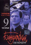 Смотреть фильм Бандитский Петербург 9: Голландский Пассаж онлайн на Кинопод бесплатно