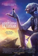 Смотреть фильм Большой и добрый великан онлайн на Кинопод бесплатно
