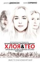 Смотреть фильм Хлоя и Тео онлайн на Кинопод бесплатно