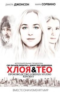Смотреть Хлоя и Тео онлайн на Кинопод бесплатно