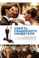 Смотреть фильм Смерть свадебного свидетеля онлайн на Кинопод бесплатно