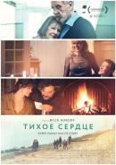 Смотреть фильм Тихое сердце онлайн на Кинопод бесплатно