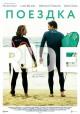 Смотреть фильм Поездка онлайн на Кинопод бесплатно