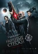 Смотреть фильм Ночные стражи онлайн на Кинопод бесплатно