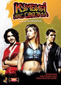 Смотреть Кумбия нас связала онлайн на Кинопод бесплатно