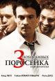 Смотреть фильм 3 похотливых поросенка онлайн на Кинопод бесплатно