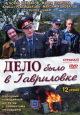 Смотреть фильм Дело было в Гавриловке онлайн на Кинопод бесплатно