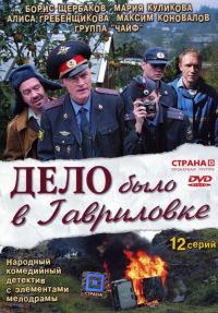 Смотреть Дело было в Гавриловке онлайн на Кинопод бесплатно