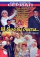 Смотреть фильм Не было бы счастья... онлайн на Кинопод бесплатно