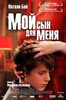 Смотреть фильм Мой сын для меня онлайн на Кинопод бесплатно