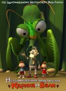 Смотреть фильм Необыкновенные приключения Карика и Вали онлайн на Кинопод бесплатно