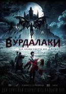 Смотреть фильм Вурдалаки онлайн на Кинопод бесплатно