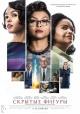 Смотреть фильм Скрытые фигуры онлайн на Кинопод бесплатно