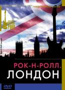 Смотреть фильм Рок-н-ролл: Лондон онлайн на Кинопод бесплатно