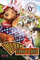 Смотреть фильм Шелли снова в деле онлайн на Кинопод бесплатно