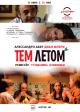 Смотреть фильм Тем летом онлайн на Кинопод бесплатно