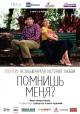 Смотреть фильм Помнишь меня? онлайн на Кинопод бесплатно