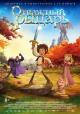 Смотреть фильм Отважный рыцарь онлайн на Кинопод бесплатно
