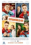 Смотреть фильм Хороший мальчик онлайн на Кинопод бесплатно