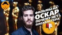 Смотреть обзор Фильмы на Оскар и почему Плохбастер задерживается онлайн на Кинопод