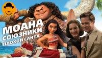 Смотреть обзор Моана, Союзники и Плохой Санта 2 – Обзор Премьер онлайн на Кинопод
